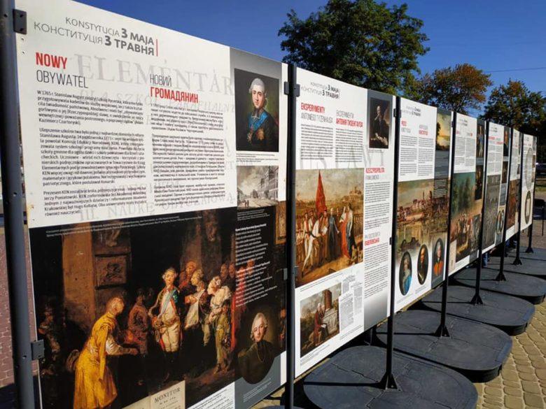 Виставка, присвячена ювілею Травневої Конституції Польщі