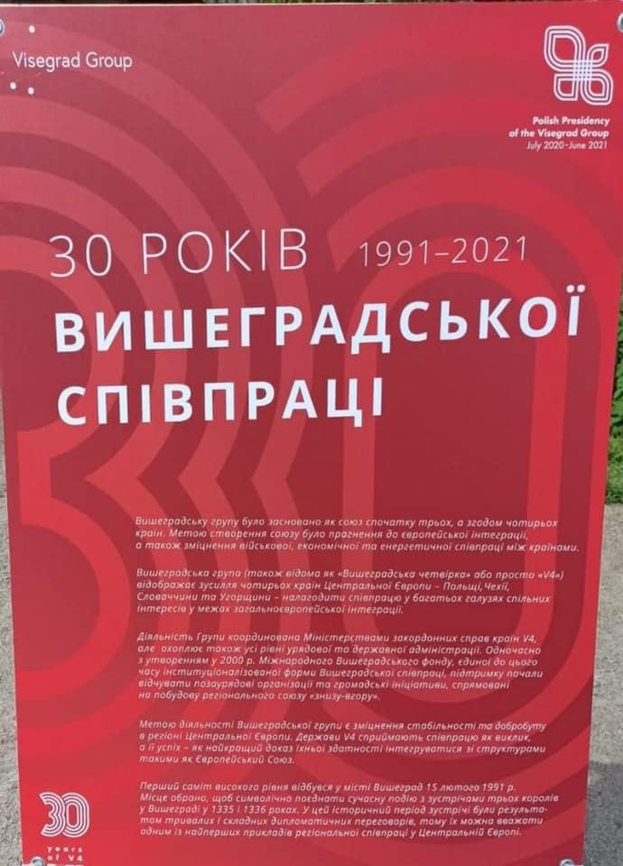 Выставка посвященная 30-летию Вышеградского сотрудничества