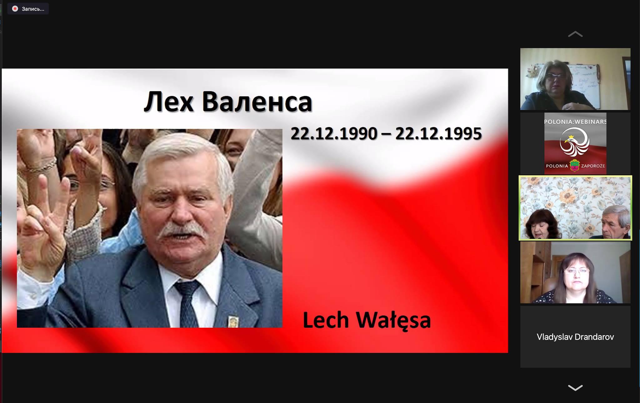 POLONIA: WEBINARS. Президенты Польши и становление её государственности